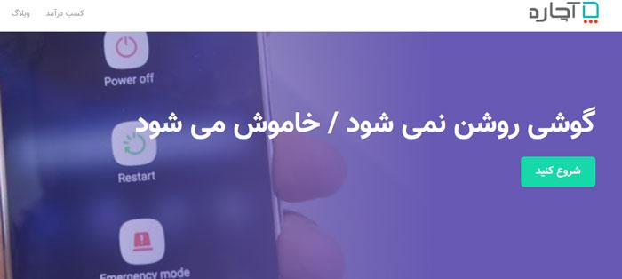 تعمیر موبایل در آچاره گوشی روشن نمی شود