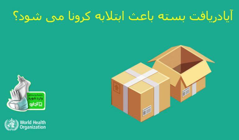آیا دریافت بسته باعث ابتلا به کرونا می شود؟