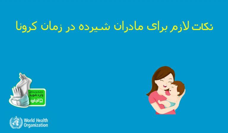 نکات لازم برای مادران شیرده برای پیشگیری از ویروس کرونا