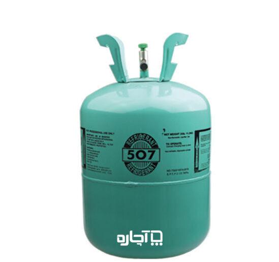 گاز کولر R507