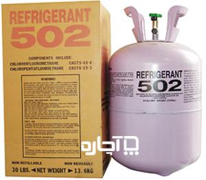 گاز کولر R502